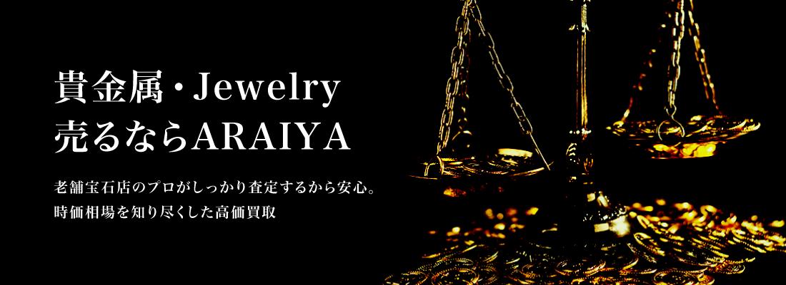 貴金属・Jewelry売るならARAIYA