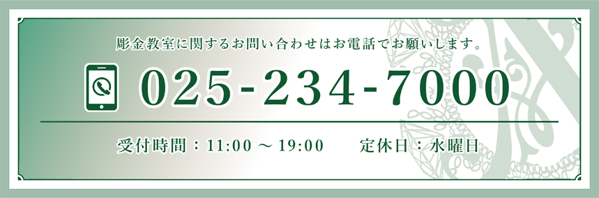 彫金教室に関するお問い合わせはお電話でお願いします。 025-234-7000