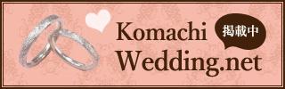 Komachi Wedding.net 掲載中