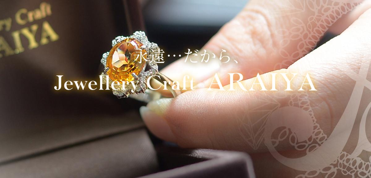 永遠…だから、JewelleryCraft ARAIYA